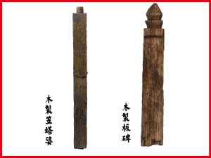 県指定文化財 野々江本江寺遺跡出土品公開
