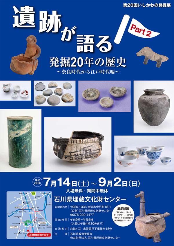 遺跡が語る発掘20年の歴史 Part2