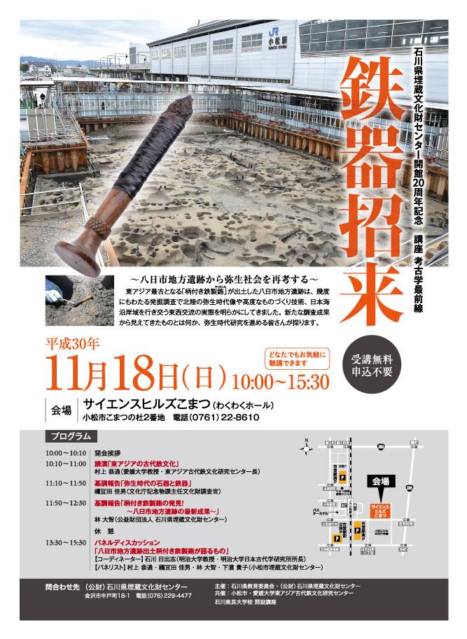 石川県埋蔵文化財センター開館20周年記念 講座 考古学最前線「鉄器招来」