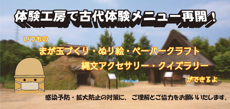 石川 県 感染 拡大 防止 協力 金