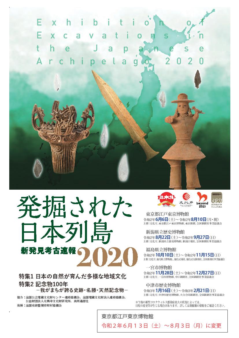 展示のポスター
