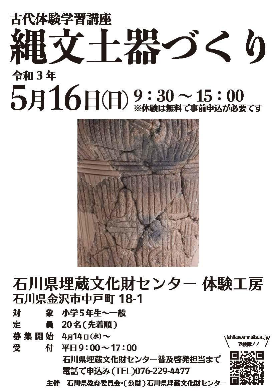 古代体験学習講座「縄文土器づくり」