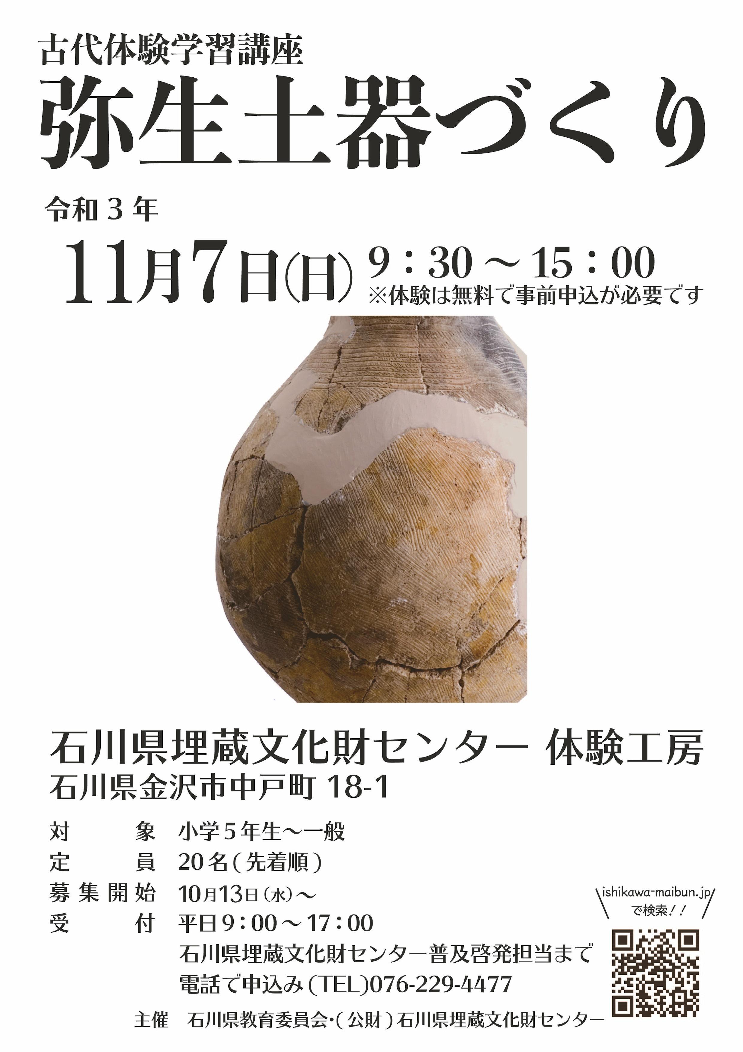 古代体験学習講座「弥生土器づくり」
